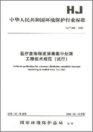 医疗废物微波消毒集中处理工程技术规范