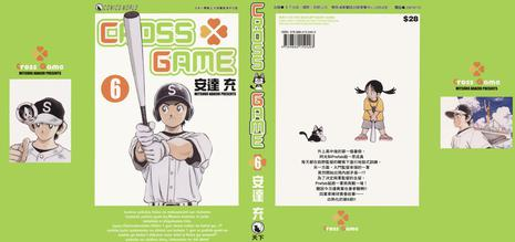 《CROSS GAME VOL 06》txt,chm,pdf,epub,mobi電子書下載