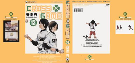 《CROSS GAME VOL 13》txt,chm,pdf,epub,mobi電子書下載