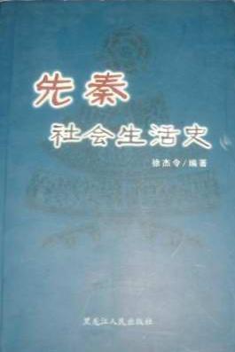 先秦社会生活史