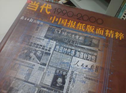当代中国报纸版面精粹