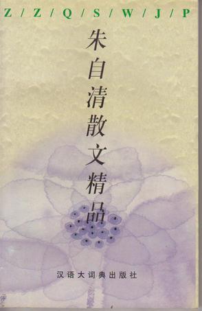 朱自清散文精品