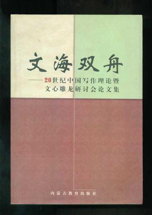 文海双舟:20世纪中国写用理论暨文心雕龙研讨会论文集