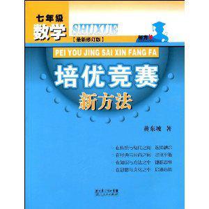 数学培优竞赛新方法(七年级)(全新版)