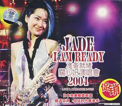 I AM READY 2004演唱会