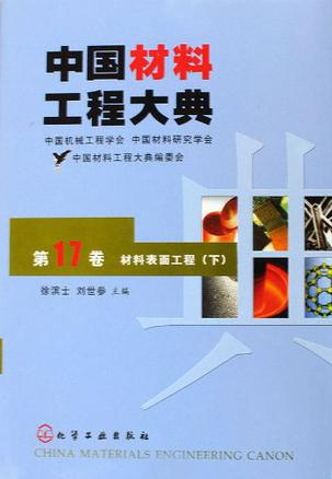 中国材料工程大典(第17卷下)