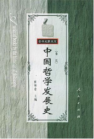 中国哲学发展史