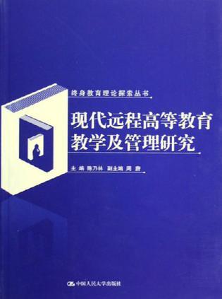 现代远程高等教育教学及管理研究