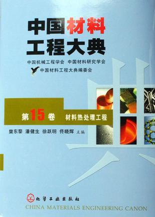 中国材料工程大典