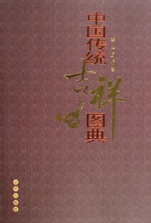 中国传统吉祥图典