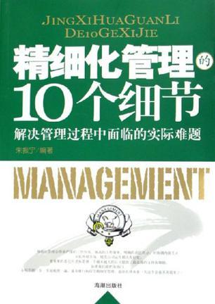 精细化管理的10个细节-解决管理过程中面临的实际难题