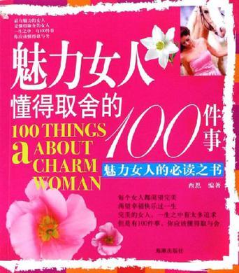 魅力女人懂得取舍的100件事