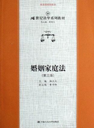 婚姻家庭法