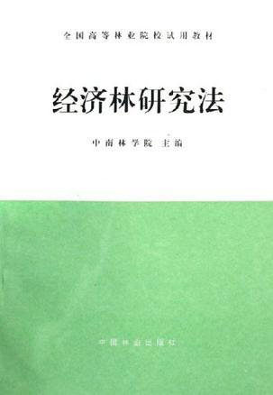 (特价书)经济林研究法