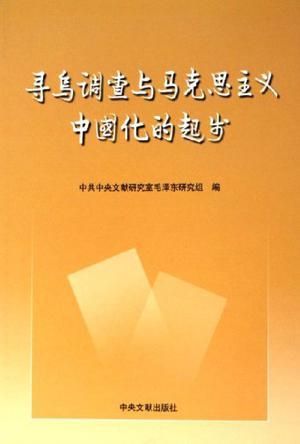 寻乌调查与马克思主义中国化的起步