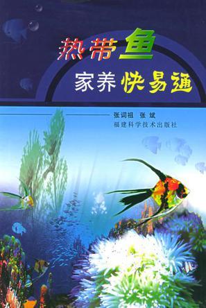 热带鱼家养快易通