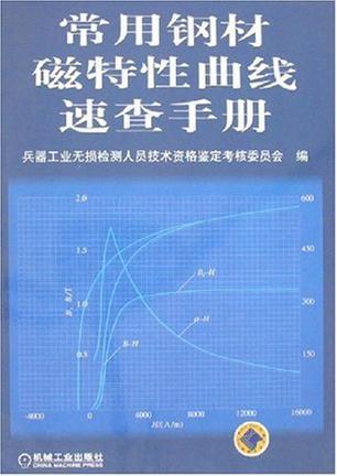 常用钢材磁特性曲线速查手册