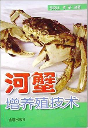 河蟹增养殖技术