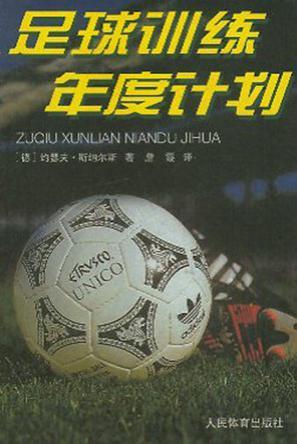 足球训练年度计划