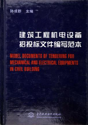 建筑工程机电设备招投标文件编写范本