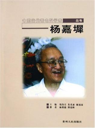 中国当代著名科学家丛书杨嘉墀