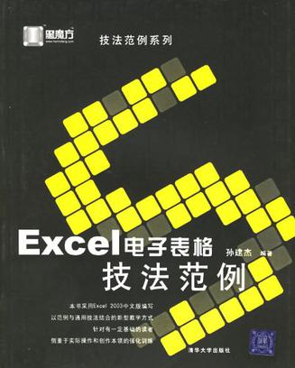 Excel电子表格技法范例