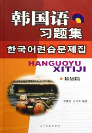 韩国语习题集