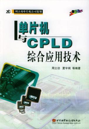 单片机与CPLD综合应用技术