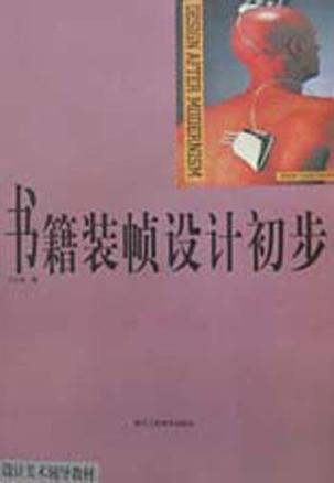 书籍装帧设计初步