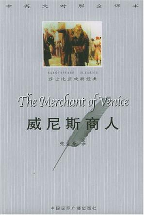 威尼斯商人-中英文对照全译本