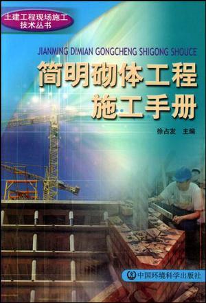 简明砌体工程施工手册
