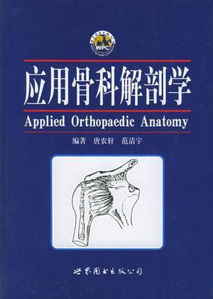 应用骨科解剖学