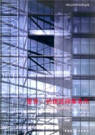 墨菲/扬建筑师事务所