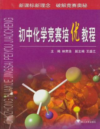 初中化学竞赛培优教程