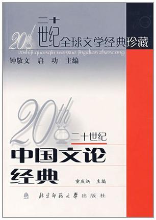 20世纪中国文论经典