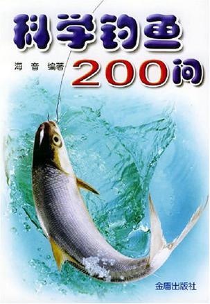 科学钓鱼200问