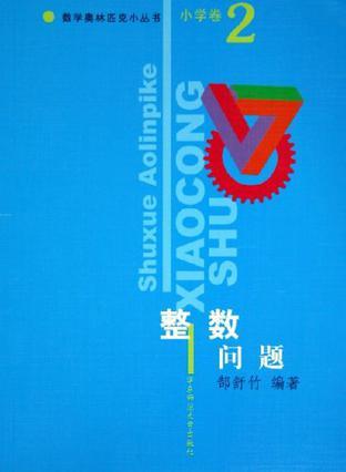 小学卷,整数问题。数学奥林匹克小丛书