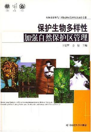 保护生物多样性加强自然保护区管理