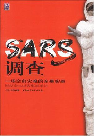 SARS调查