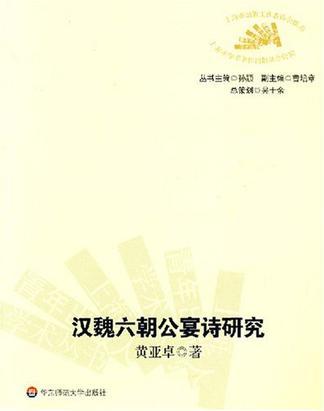 汉魏六朝公宴诗研究