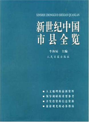 新世纪中国市县全览