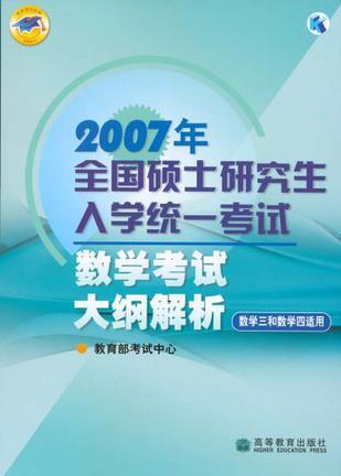 2007年全国硕士研究生入学统一考试数学考试大纲解析