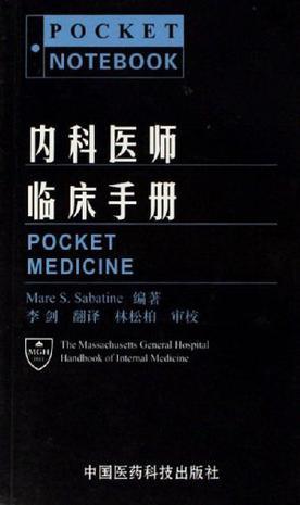 内科医师临床手册