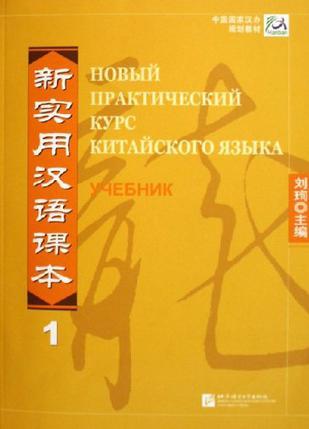 教师手册-新实用汉语课本1