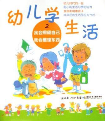 幼儿学生活2