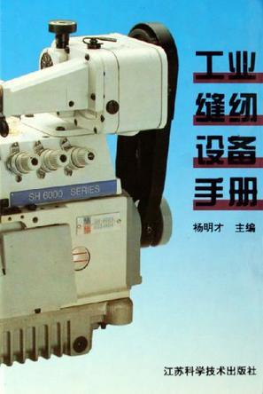工业缝纫设备手册