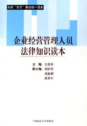 企业经营管理人员法律知识读本