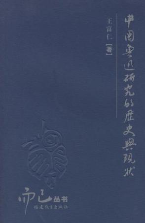 中国鲁迅研究的历史与现状