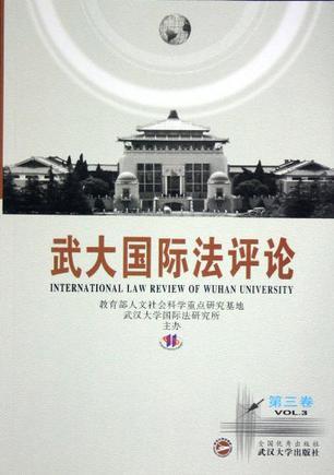 武大国际法评论(第3卷)