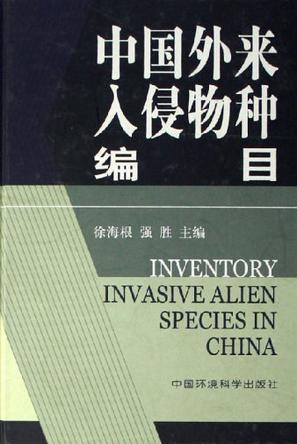 中国外来入侵物种编目